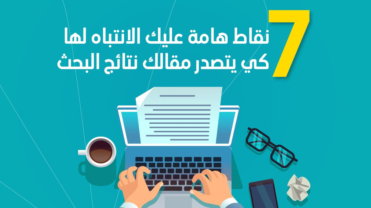 7 نقاط هامة عليك الانتباه لها كي يتصدر مقالك صفحات البحث